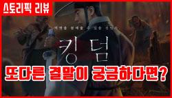 (33)스토리픽-화제의 드라마 '킹덤', 또다른 결말이 보고싶다면?(영상)