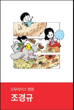 [김정유의 웹툰파헤치기] 음식웹툰의 '최고봉'… 다음웹툰 '오무라이스 잼잼'