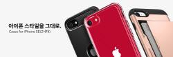 [주목!e스몰캡]애플 라인업 확대에 슈피겐코리아 웃는다