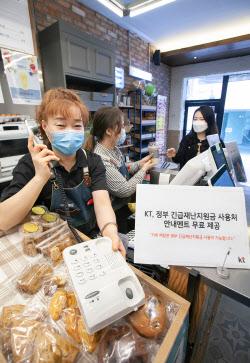 KT, '긴급재난지원금 사용처 안내멘트' 무료 제공