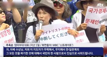 """""""일본 파이팅"""" 엄마부대 주옥순, 약식기소…불법집회 혐의"""