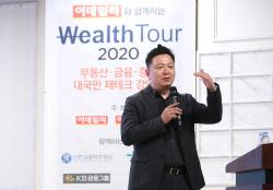 [포토]이데일리 Wealth Tour 2020, '강연하는 최인용 대표 세무사'