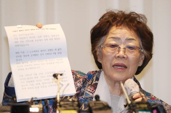 """이용수 할머니 """"日 특공대의 위안부 피해자였다"""" (전문)"""