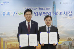 [동네방네]송파구-SH '관내 공유지 활용' 업무협약