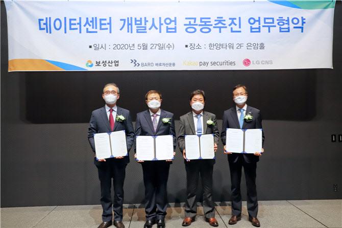 보성·카카오증권·LG CNS·바로운용, 차세대 데이터센터 공동 개발