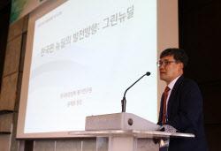 [포토] 그린뉴딜 발표하는 윤제용 KEI원장