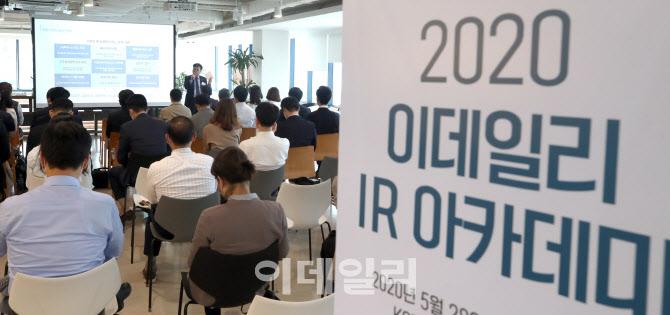 """""""언택트 시대 온라인 IR도 진화해야…양방향 소통 중요"""""""