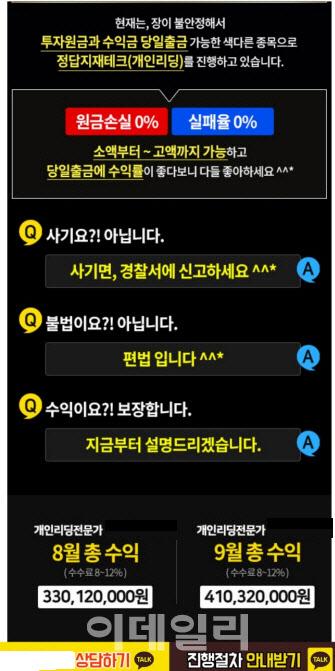 불법 자문하는 '카톡 주식방' 극성…금감원 집중점검