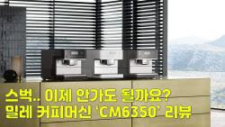 """[말랑리뷰]""""스벅 대신 집에서""""..밀레 커피머신 써보니(영상)"""