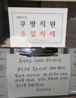 """''쿠팡 출입 자제'' 내건 아파트…""""택배 기사는 무슨 죄죠?"""""""