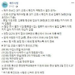 제주 여행 뒤 코로나19 확진 군포시민, 동선 공개...34명 접촉