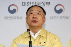 [포토]경제정책방향 발표하는 홍남기 부총리