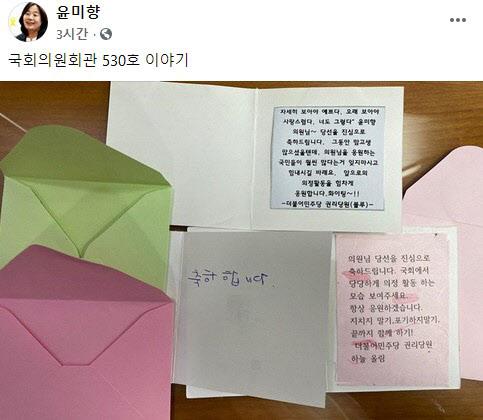 """윤미향이 공개한 '응원' 메시지..""""당당하게, 끝까지"""""""