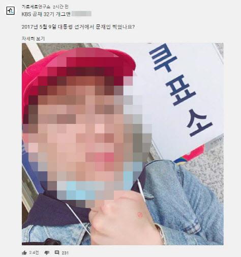 가세연이 공개한 KBS 공채 개그맨, 몰카 용의자?..SNS 비공개