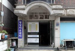 서울 확진자 한나절 만에 14명 증가…교회發 속출(종합)