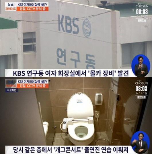 """KBS 화장실 몰카 개그맨, 연예인 영상 팔려고 했을지도"""