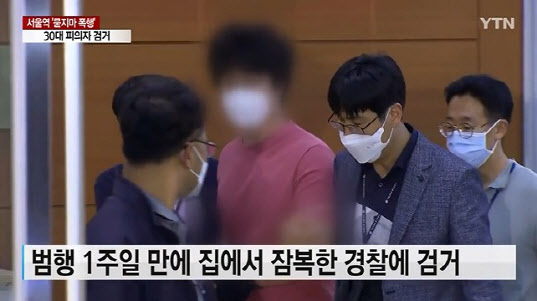 """""""서울역 묻지마 폭행 용의자, 정상 아닌 듯"""""""