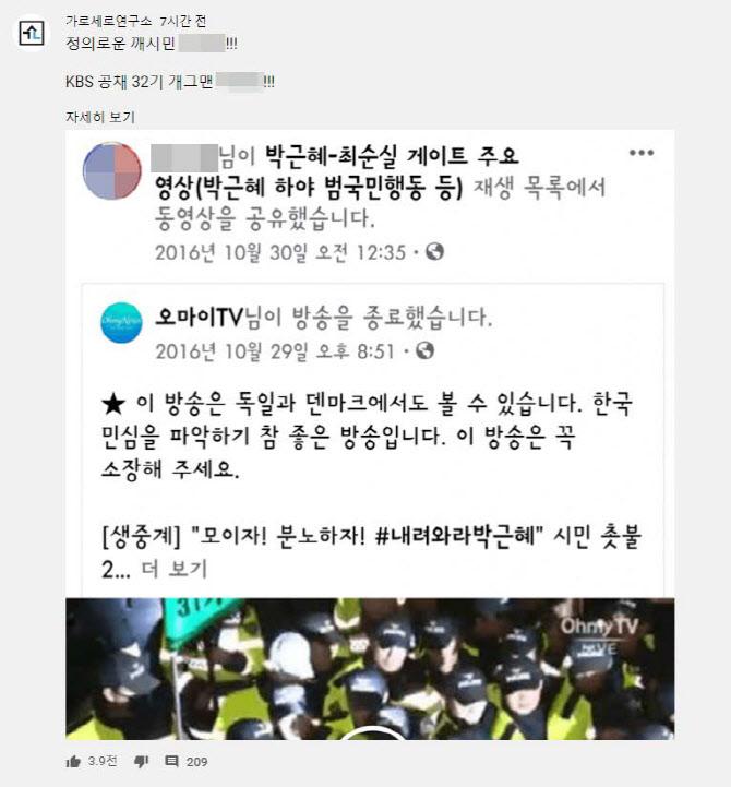 """가세연 """"개그 안하고""""...'KBS 몰카범' 32기 공채 개그맨' 또 겨냥"""