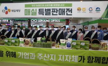 CJ - 농협경제지주, 매실 생산농가 돕기