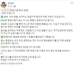 """""""제약회사 영업사원 확진자 동선, 공유 위험""""..부천시장 '당부'"""
