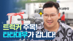 타타대우상용차, 공식 유튜브 채널서 쉽고 친근하게 소통