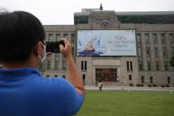 [포토]서울도서관 꿈새김판에 설치된 '덕분에…'