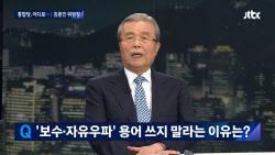 """김종인 """"기본소득제, 최저생계비 줘야지만…재정형편 그렇지 않아"""""""