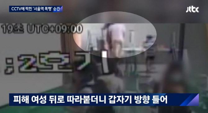 계획하듯 따라붙은 서울역 폭행범, CCTV 공개