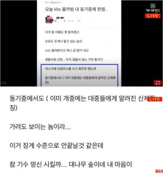 """""""개그맨 몰카범, CCTV 본다 하니.. 병가 내고 경찰서 行"""" 성지글"""