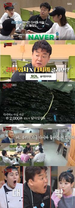 """""""다시마 2000톤 좀"""" 백종원, 새 해결사는 오뚜기?"""