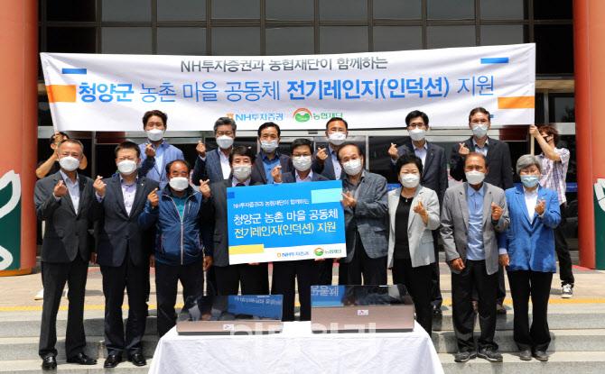 NH투자證, 충남 청양군 농촌마을에 전기레인지 지원