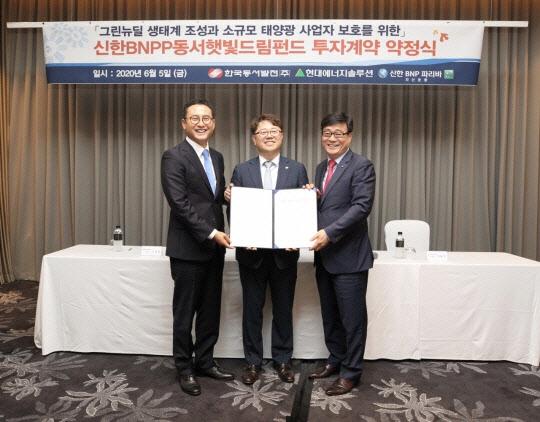 동서발전, 태양광 사업에 투자하는 '햇빛드림펀드' 조성