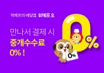 위메프오, '만나서 결제' 123% 증가…재난지원금 배달앱 현장결제↑
