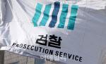 검찰, 경찰이 갖고 있던 '위안부 쉼터' 소장 휴대전화 압수