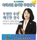 """'투명한 후원' 윤미향, 후원금 모금 개시…조수진 """"당혹스럽다"""""""