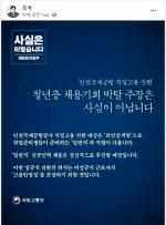 """""""청년 채용기회 박탈 아냐""""…'인국공' 사태에 반박글 공유한 조국"""