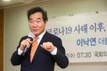 """김두관·김부겸 지적한 이낙연 """"이미지 마케팅, 인국공 도움 안돼"""""""