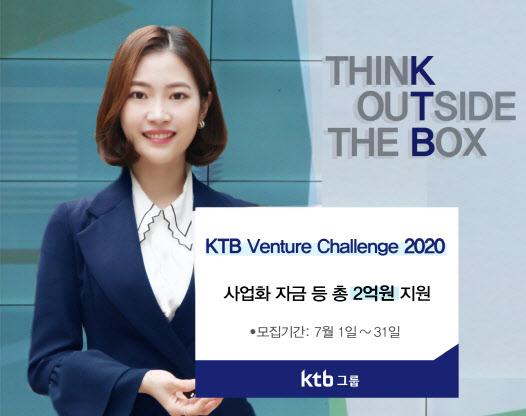 KTB그룹, 'KTB Venture Challenge 2020' 개최
