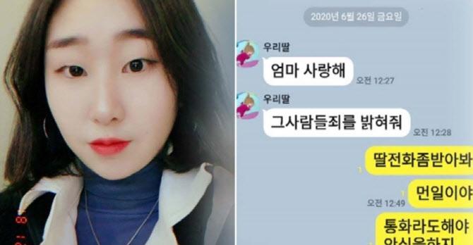 """故 최숙현, 폭행 증거 모았다…""""이리와, 이빨 깨물어!"""""""