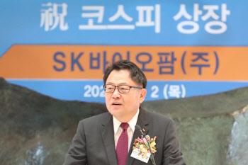 SK바이오팜 코스피 신규상장 기념식