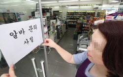 """""""인건비 더이상 감당 못해""""…한국편의점주協, 최저임금 삭감 요구"""