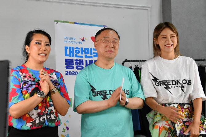 일일 쇼호스트 깜짝 변신 홍남기, 대한민국 동행세일 홍보