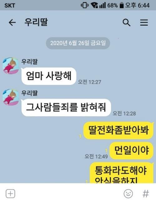 """故 최숙현 부친 """"장례식도 안 온 감독, 봐달라 문자만…"""""""