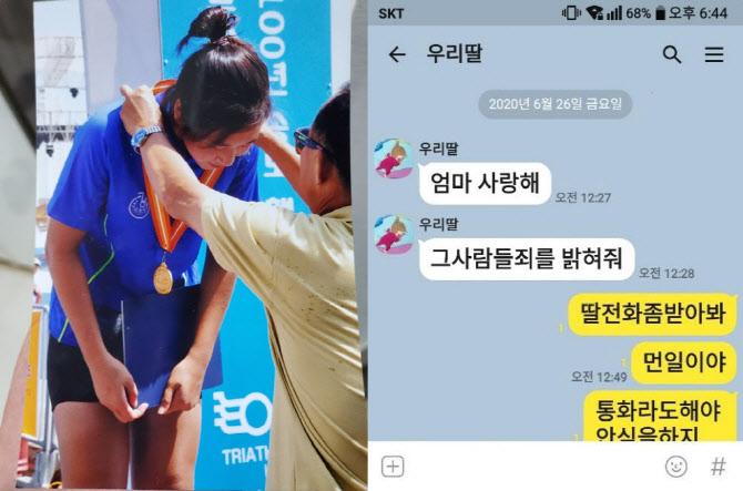 """故최숙현 선수 동료 """"감독, 숨 못 쉴 정도로 주먹질에 폭언"""""""