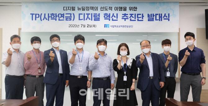 사학연금, 'TP 디지털 혁신 추진단' 발대식 개최