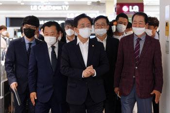 성윤모 산업부 장관, 으뜸효율 가전환급 현장방문