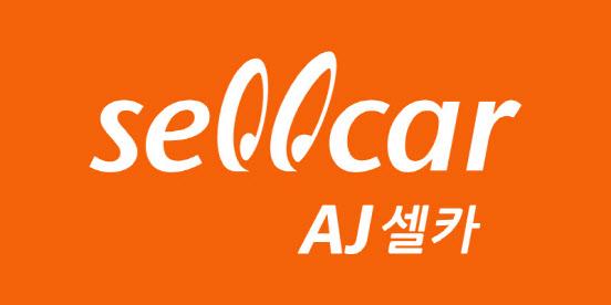 [마켓인]M&A 시장에 나온 AJ셀카…동종업계 원매자들 '관심'