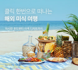 [e주말 뭐먹지]집에서 즐기는 '해외 미식 여행'