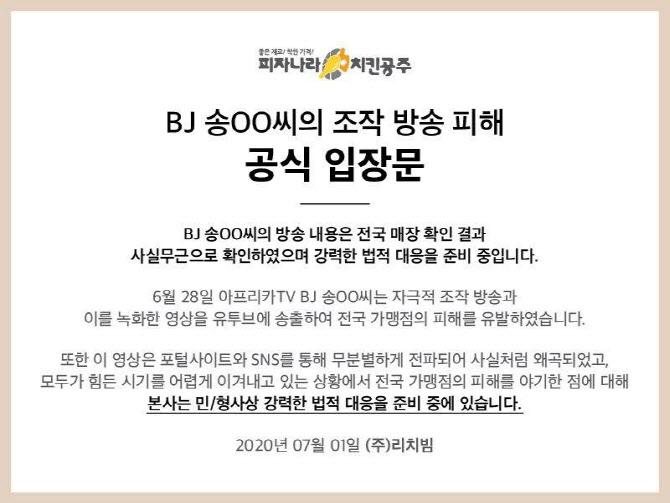 '피자나라치킨공주 주작' 송대익, 월수익 1억 휘청?