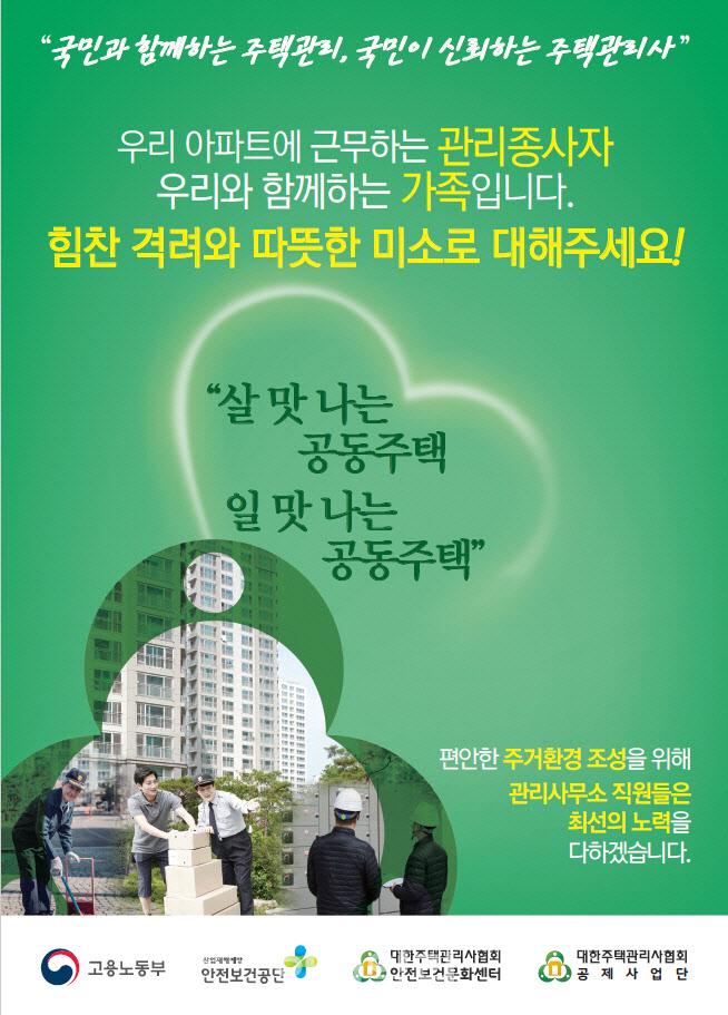 [아파트 돋보기]입주민 갑질…법으로 처벌 받는다
